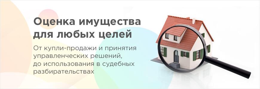 государственная независимая экспертиза квартиры